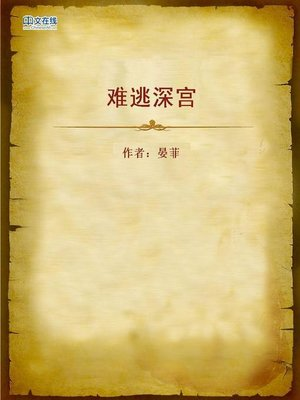 cover image of 难逃深宫 (Couldn't Escape from the Palace)