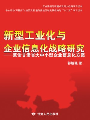 cover image of 新型工业化与企业信息化战略研究——兼论甘肃省大中小型企业信息化方案 (Strategy Research on New type of industrialization and Informatization)