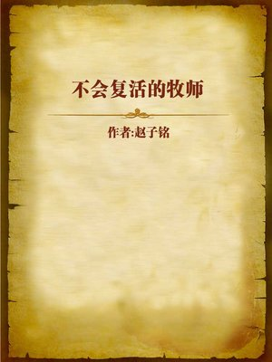 cover image of 不会复活的牧师 (Priest that Won't Revive)