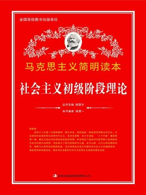 cover image of 社会主义初级阶段理论 (The Theory on the Initial Stage of Socialism)