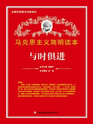 cover image of 与时俱进 (Advance with the Times)