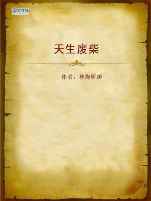 cover image of 天生废柴 (Born Feichai)