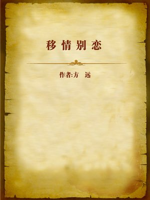 cover image of 移情别恋 (Falling on Someone Else)