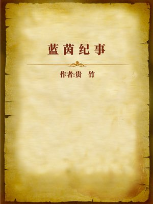 cover image of 蓝茵纪事 (The Events in the Blue Planet)