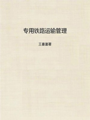 cover image of 专用铁路运输管理 (Special Railway Transportation Management)