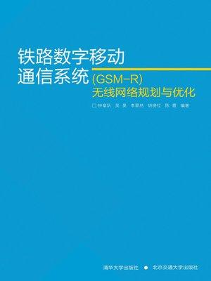 cover image of 铁路数字移动通信系统(GSM-R)无线网络规划与优化 (GSM-R Wireless Network Planning and Optimization)