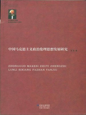 cover image of 中国马克思主义政治伦理思想发展研究 (Development Research of Marxist Political Ethical Thoughts in China)