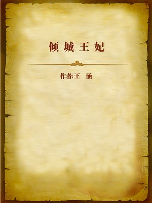 cover image of 倾城王妃 (Super Beautiful Princess)
