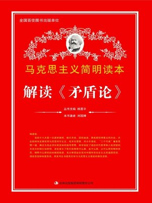 cover image of 解读《矛盾论》 (Analysis of On Contradictions)