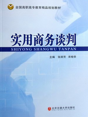 cover image of 实用商务谈判 (Practical Business Negotiation)