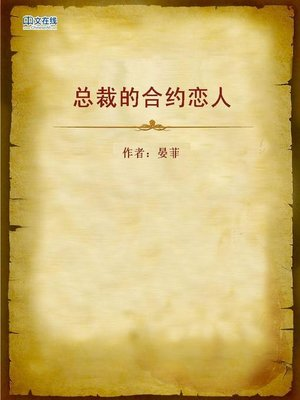 cover image of 总裁的合约恋人 (CEO's Contract Sweetheart)