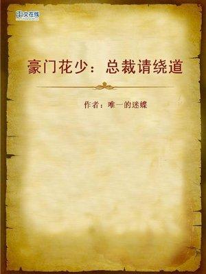 cover image of 豪门花少:总裁请绕道 (Rich Womanizer)