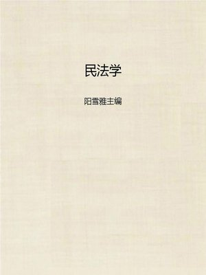 cover image of 民法学 (Science of Civil Law)