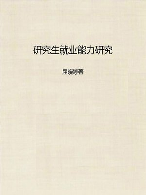cover image of 研究生就业能力研究 (Career Ability Research of Post-graduates)