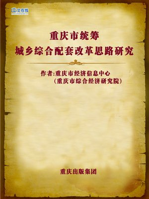 cover image of 重庆市统筹城乡综合配套改革思路研究 (Research on Comprehensive Reform for Coordinated and Balanced Urban-Rural Development in Chongqing)