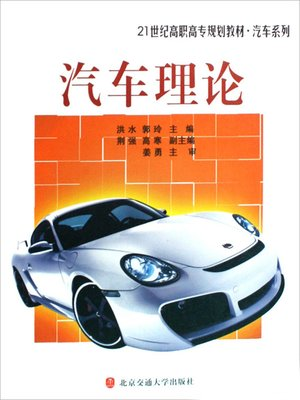 cover image of 汽车理论 (Automobile Theory)