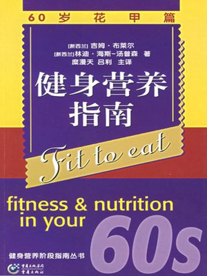 cover image of 健身营养指南(60岁花甲篇) (Fit To Eat)