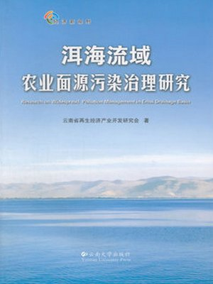 cover image of 洱海流域农业面源污染治理研究 (Research on the Agricultural Area Pollution Abatement in Erhai Basin)