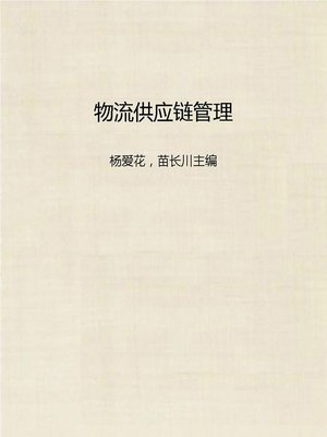 cover image of 物流供应链管理 (Logistic Supply Chain Management)