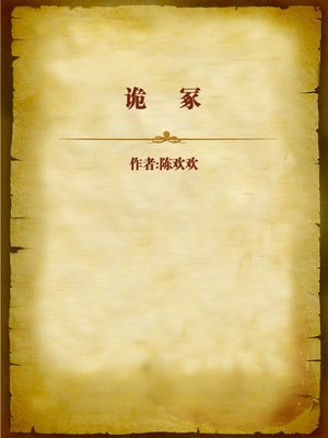 cover image of 诡冢 (Mysterious Tomb)