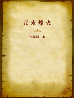 cover image of 元末烽火 (War and Fire of Late Ming Dynasty)