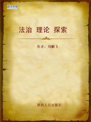 cover image of 法治 理论 探索 (Law Theory Exploration)