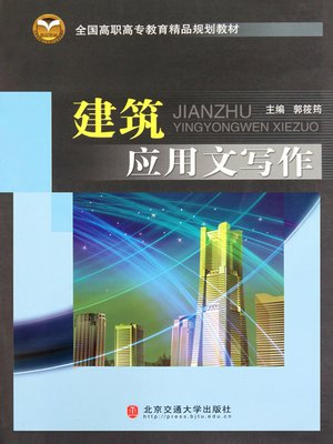 cover image of 建筑应用文写作 (Writing of Construction Application Documents)