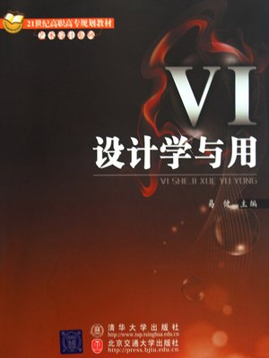 cover image of VI设计学与用 (Learning and Using VI Design)