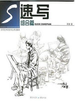 cover image of 速写——组合篇 (Sketch)