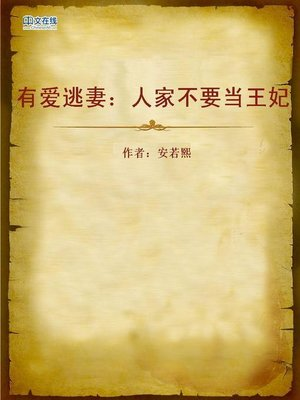 cover image of 有爱逃妻:人家不要当王妃 (Don't Wanna be the Imperial Concubine)