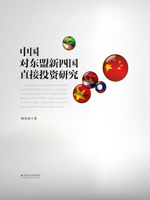 cover image of 中国对东盟新四国直接投资研究 (Research on Chinese Direct Investment to the Four New Members of ASEAN)