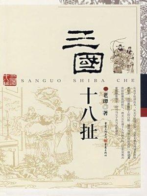 cover image of 三国十八扯 (Gossip of the Three Kingdoms)