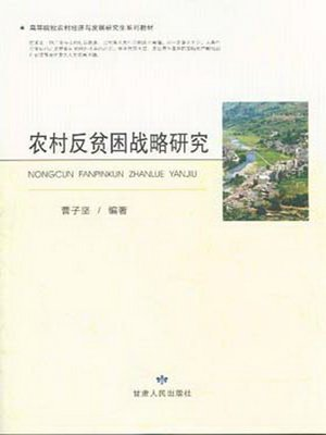 cover image of 农村反贫困战略研究 (Anti-poverty Strategic Research of the Rural Region)