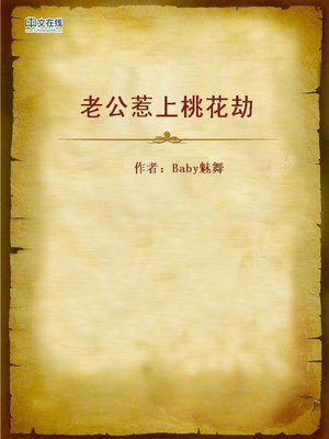 cover image of 老公惹上桃花劫 (Husband in Love Affair)