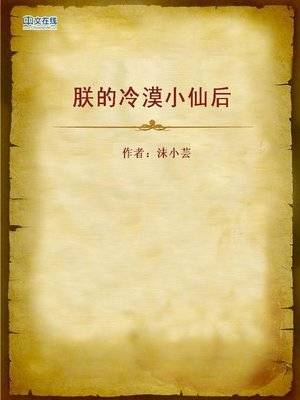 cover image of 朕的冷漠小仙后 (The Faerie Queen of His Majesty's)