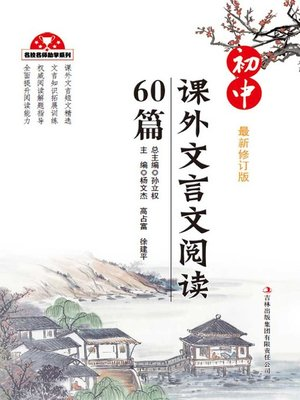 cover image of 初中课外文言文阅读60篇 (60 Pieces of Extracurricular Reading of Classical Chinese for Junior Middle School)