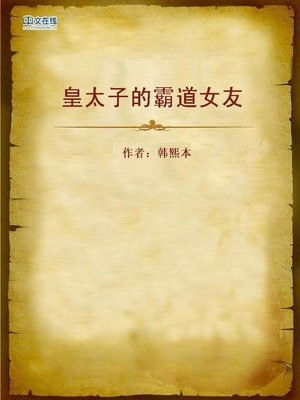 cover image of 皇太子的霸道女友 (The Sassy Girlfriend of the Crown Prince)