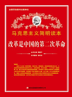 cover image of 改革是中国的第二次革命 (Reform is the Second Revolution in China)