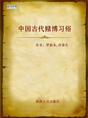 cover image of 中国古代赌博习俗 (Customs for Gambling in Ancient China)