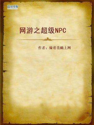 cover image of 网游之超级NPC (The Online Game)