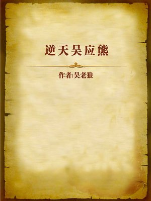 cover image of 逆天吴应熊 (Wu Yingxiong who Went Against the Heaven)