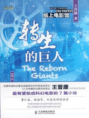 cover image of 转生的巨人 (Rebirth of Giant)
