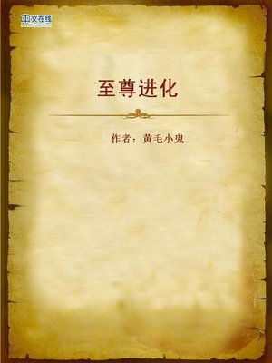 cover image of 至尊进化 (Utmost Evolution)