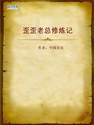 cover image of 歪歪老总修炼记 (YY CEO's Cultivation Record)