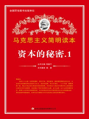 cover image of 资本的秘密 1 (Secrets of Capitals I)