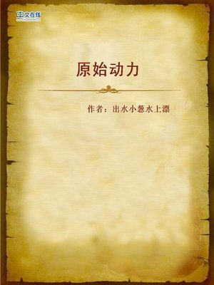 cover image of 原始动力 (Original Impetus)
