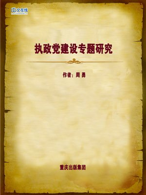 cover image of 执政党建设专题研究 (Ruling Party Construction Theory)