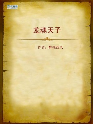 cover image of 龙魂天子 (Heaven's Son with Dragon Soul)