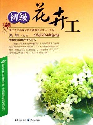 cover image of 初级花卉工 (Junior Florist)
