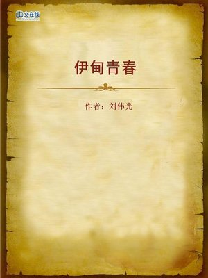 cover image of 伊甸青春 (Eden Youth)